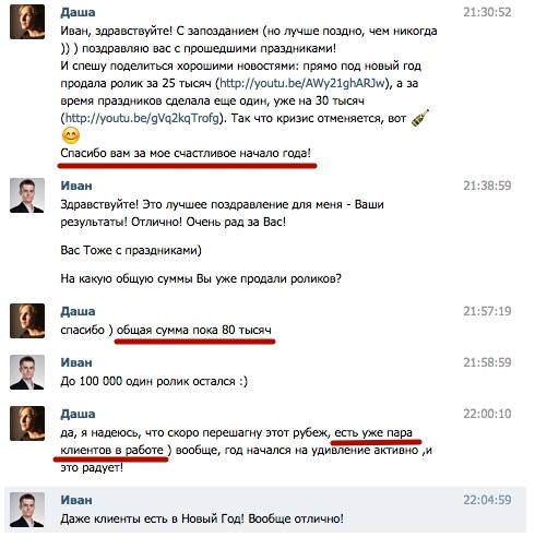 Даша Кочнева 80 000 пока