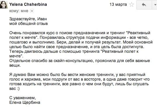 Отзыв Елены Щербининой