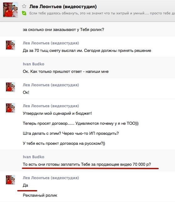 70 000 рублей за продающее видео отзыв кейс Лев Леонтьев