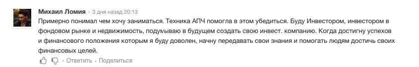 Михаил нашел призвание на тренинге Ивана Будько отзывы
