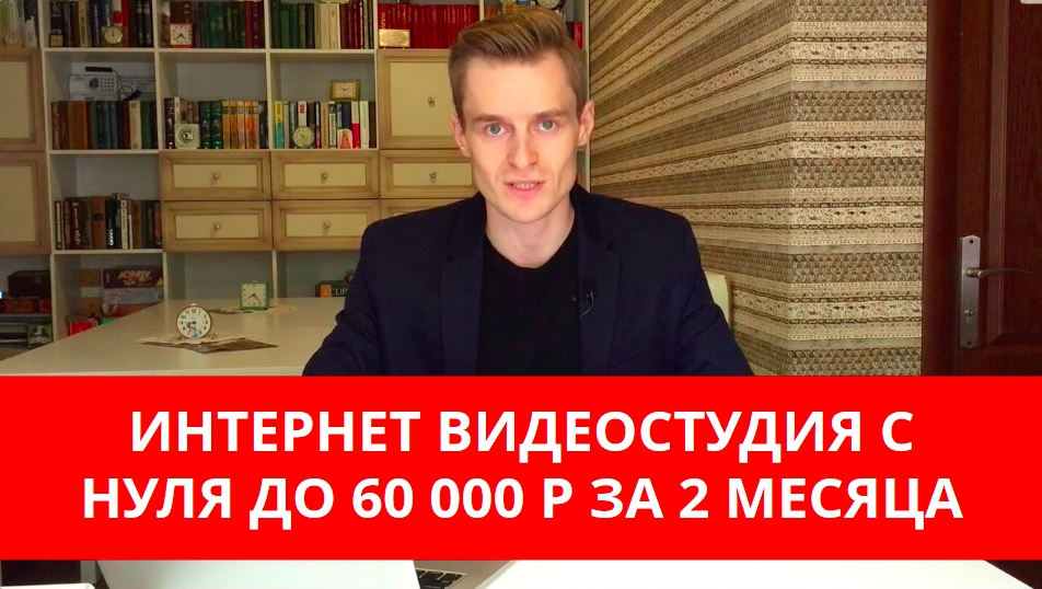Схема создания интернет видеостудии с нуля до 60 000 р за 2 месяца
