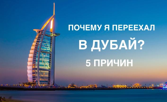 Вебинар «Работа и бизнес в Дубае»