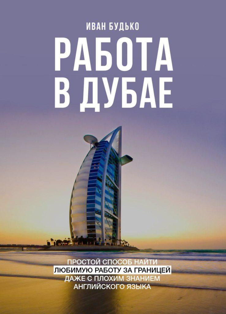 """ТОП-7 фактов о книге """"Работа в Дубае"""" Ивана Будько"""