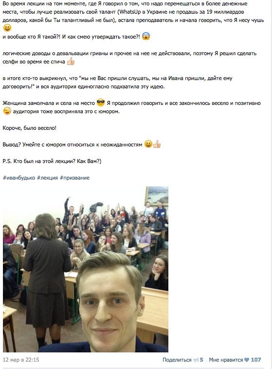 Иван Будько на лекции