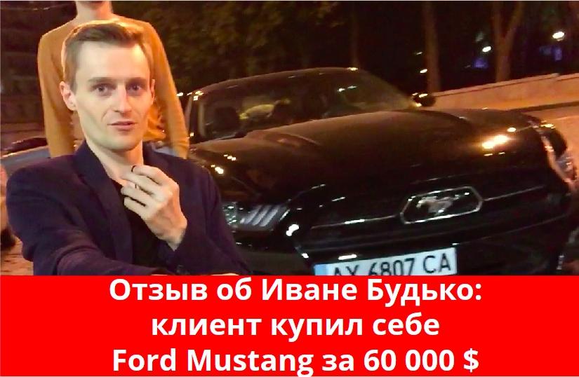 Как клиент купил Ford Mustang за 60 000 $ благодаря продающим видео?