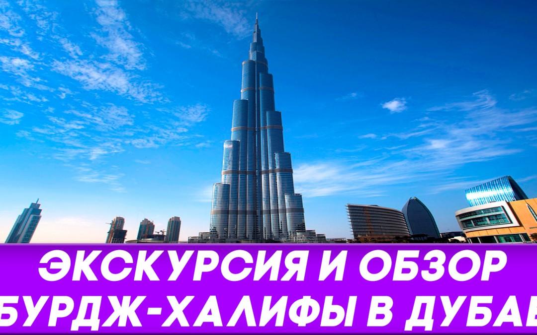 Экскурсия на Бурдж Халифу в Дубае (вид с 148 этажа). Видео обзор