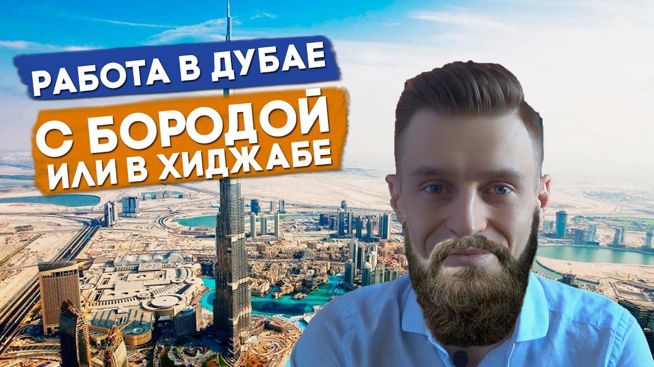 Работа в Дубае. Как найти работу в ДУБАЕ с бородой или в хиджабе?
