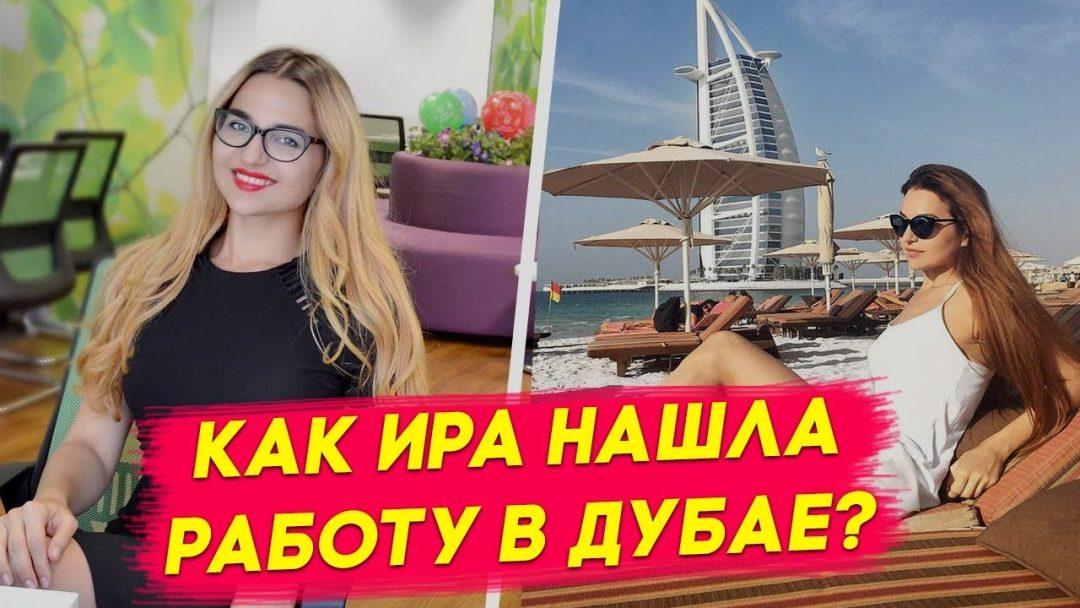 [Интервью] Как Ира нашла хорошую работу в Дубае (с плохим английским)