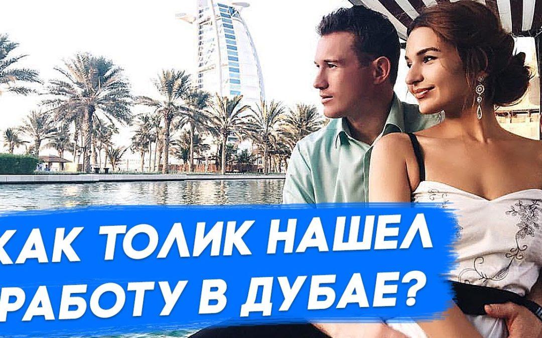 [Интервью] Как Анатолий нашел работу руководителем в Дубае?