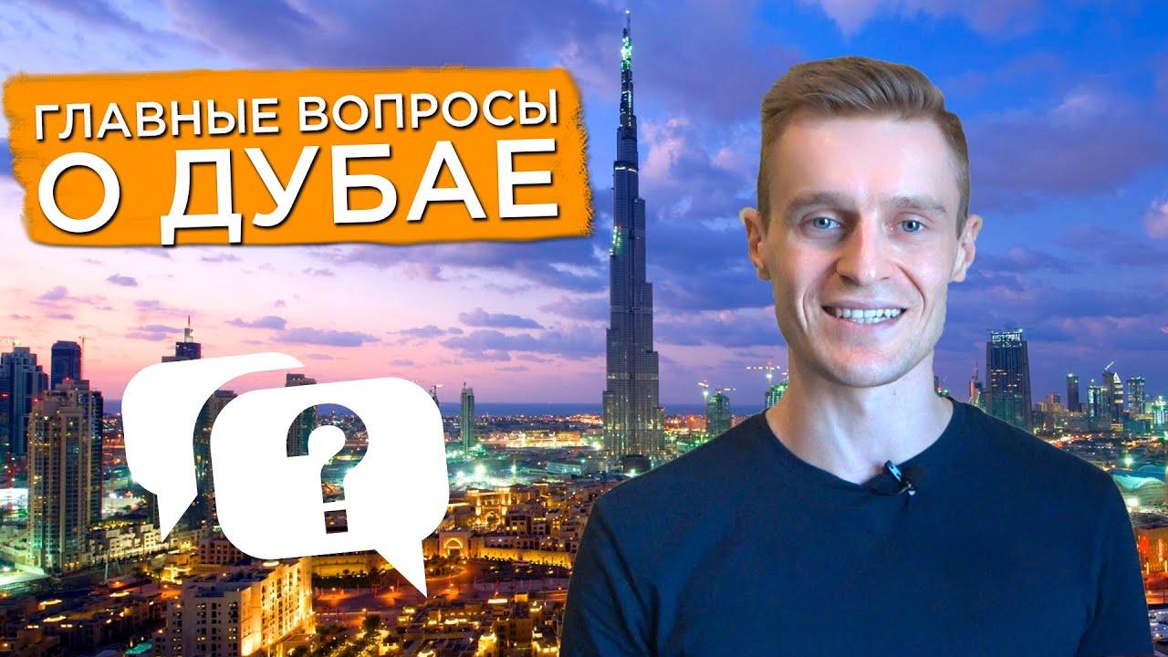 Главные вопросы (и ответы) о работе и жизни Дубае