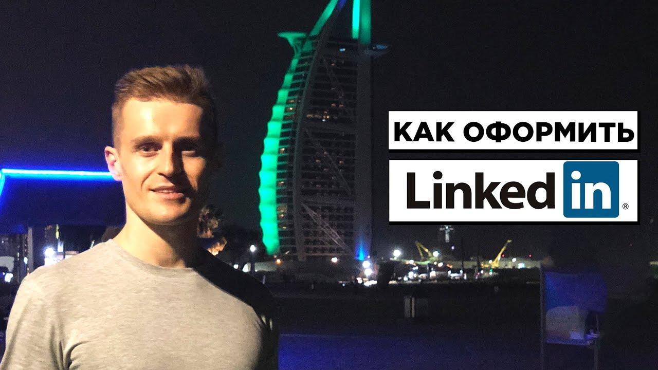 Работа в Дубае | Как правильно оформить LinkedIn? (2019)