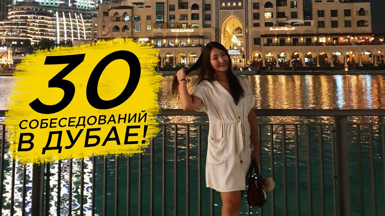 Как найти работу офис-менеджера в Дубае? | Работа в Дубае